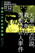 極厚愛藏版金田一少年之事件簿12(日本版本)