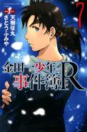 金田一少年之事件簿R7(日本版本)