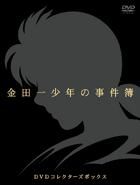 金田一少年之事件簿DVD收藏盒