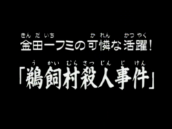 金田一二三可憐的活躍!鵜飼村殺人事件(電視動畫版)