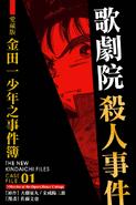 愛藏版金田一少年之事件簿01(香港版本)