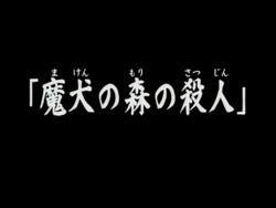 魔犬森林殺人事件(電視動畫版)
