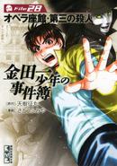 金田一少年之事件簿28-講談社漫畫文庫(日本版本)