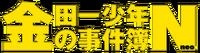 金田一少年之事件簿N(Logo)