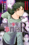 金田一少年之事件簿R11(日本版本)