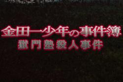 獄門塾殺人事件(電視劇集版)