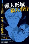 愛藏版金田一少年之事件簿12(香港版本)