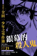 愛藏版金田一少年之事件簿21(香港版本)