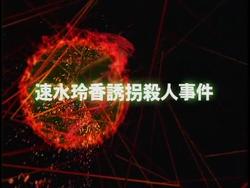 速水玲香誘拐殺人事件(電視劇集版)