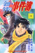 初版漫畫系列⑭