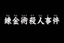 鍊金術殺人事件(動畫版)