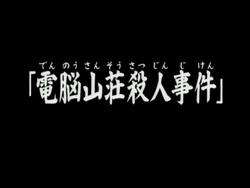 電腦山莊殺人事件(電視動畫版)