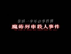 魔術列車殺人事件(電視劇集版)