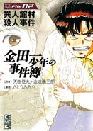 金田一少年之事件簿02-講談社漫畫文庫(日本版本)