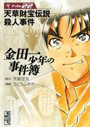 金田一少年之事件簿22-講談社漫畫文庫(日本版本)