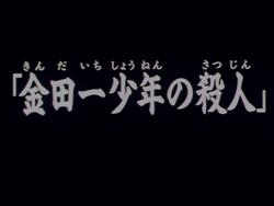 金田一少年的殺人(電視動畫版)