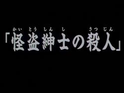 怪盜紳士的殺人(電視動畫版)