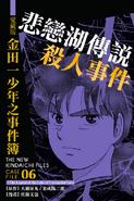 愛藏版金田一少年之事件簿06(香港版本)