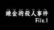 鍊金術殺人事件(動畫版) 檔案1 032