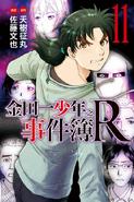 金田一少年之事件簿R11(香港版本)