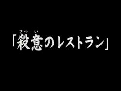 殺機的餐廳(電視動畫版)