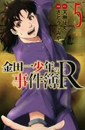 金田一少年之事件簿R5(日本版本)