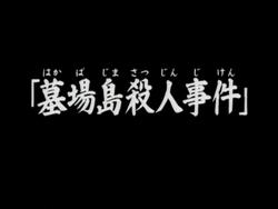 墓場島殺人事件(電視動畫版)