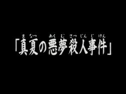 真夏之惡夢殺人事件(電視動畫版)