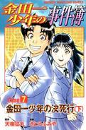 金田一少年之事件簿Case7下(日本版本)