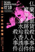 極厚愛藏版金田一少年之事件簿10(日本版本)
