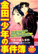 金田一少年之事件簿-雪影村殺人事件-便利店廉價漫畫(日本版本)