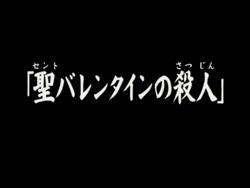聖潔情人節的殺人(電視動畫版)