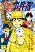 金田一少年之事件簿2(日本版本)
