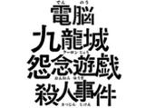 電腦九龍城怨念遊戲殺人事件