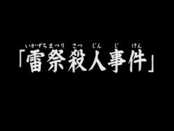 雷祭殺人事件(電視動畫版)