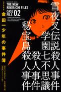 極厚愛藏版金田一少年之事件簿02(日本版本)