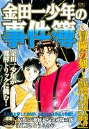 金田一少年之事件簿冒險時刻-便利店廉價漫畫(日本版本)