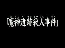 魔神遺跡殺人事件(電視動畫版)