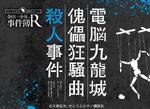 電腦九龍城傀儡狂騷曲殺人事件(活動系列)廣告1