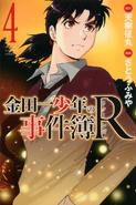 金田一少年之事件簿R4(日本版本)
