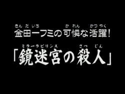 金田一二三可憐的活躍!鏡迷宮的殺人(電視動畫版)