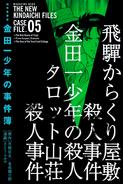 極厚愛藏版金田一少年之事件簿05(日本版本)