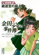 金田一少年之事件簿短篇集2-講談社漫畫文庫(日本版本)