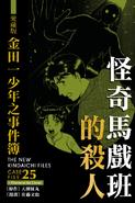 愛藏版金田一少年之事件簿25(香港版本)