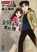 金田一少年之事件簿34-講談社漫畫文庫(日本版本)