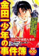 金田一少年之事件簿-絞首學園殺人事件-便利店廉價漫畫(日本版本)