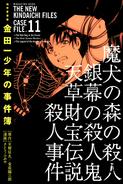 极厚爱藏版金田一少年之事件簿11(日本版本)