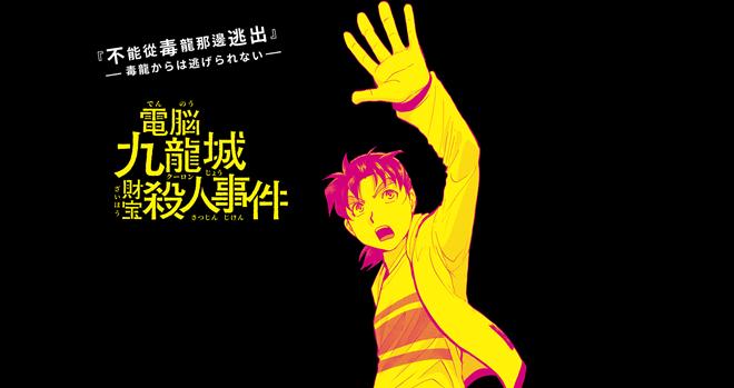 電腦九龍城財寶殺人事件廣告