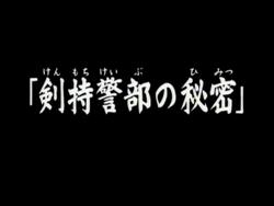 劍持警部的秘密(電視動畫版)