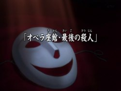 歌劇院 • 最後的殺人(電視動畫版)